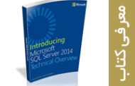 معرفی کتاب: Introducing Microsoft SQL Server 2014 Technical Overview