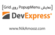 نمایش PopupMenu بر روی DevExpress Grid