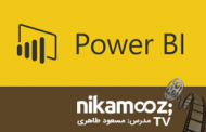 نیک آموز TV [قسمت پنجم]: Power BI & Mobile Report Publisher