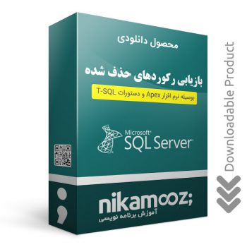 box-download-restore-delete-sql-server