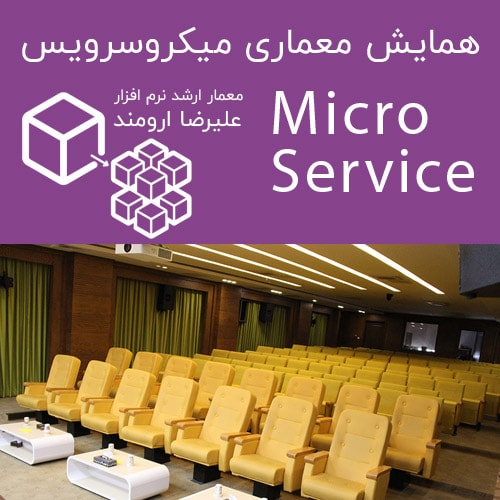 inx-micro-service-product01